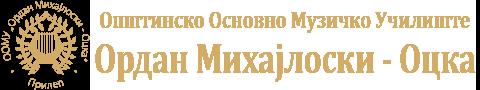 "ООМУ ""Ордан Михајлоски-Оцка"" Прилеп"